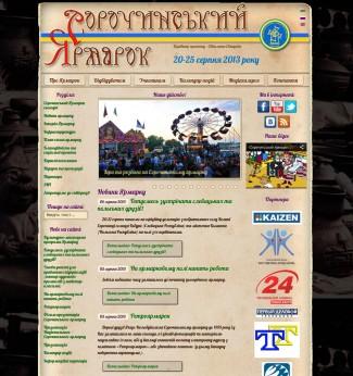Офіційний сайт - Національний Сорочинський Ярмарок