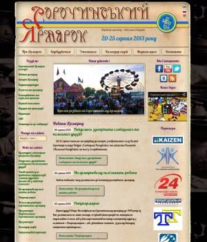 Официальный сайт - Национальная Сорочинская Ярмарка