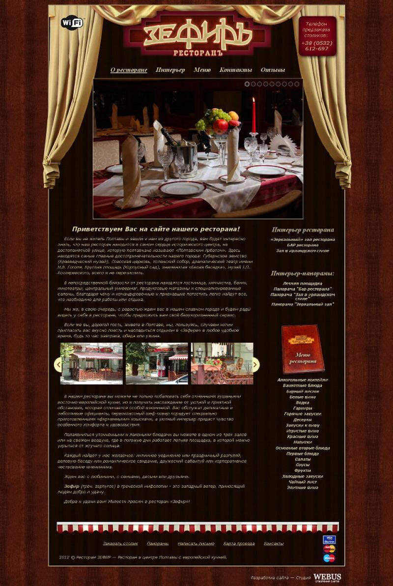 Официальный сайт ресторана «Зефиръ»