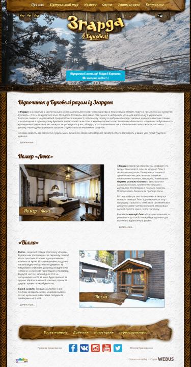 Сайт туристического комплекса «ЗГАРДА» в Буковеле